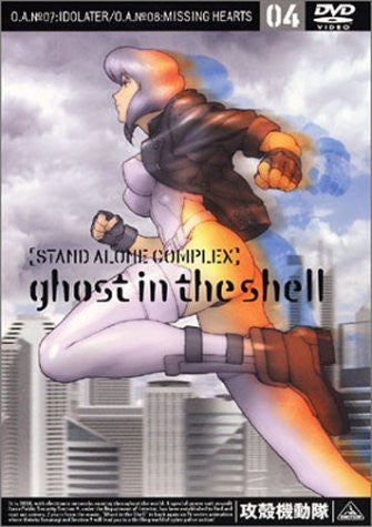 Image 1 for Ghost in the Shell: Stand Alone Complex 04