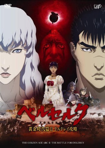 Image for Berserk Golden Age Arc II: The Battle For Doldrey / Berserk Ogon Jidai-Hen II: Doldrey Koryaku