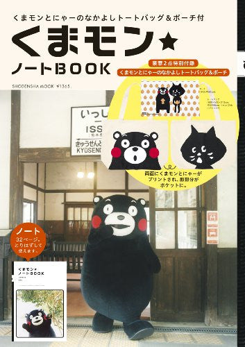 Image 1 for Kumamon Notebook W/Kumamon To Nyaa No Nakayoshi Tote Bag & Purse