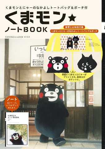 Image for Kumamon Notebook W/Kumamon To Nyaa No Nakayoshi Tote Bag & Purse