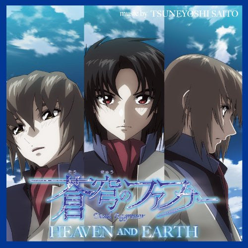 Image 1 for Soukyuu no Fafner HEAVEN AND EARTH Original Soundtrack