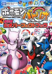 Pokemon Battrio 3rd Official Perfect Book / Acade