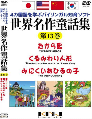 Image 1 for Yonkakokugo wo Manabu Bilingual Chiiku Soft Sekai Meisaku Dowashu Vol.13 The Treasure Island + Nutcracker