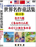 Thumbnail 1 for Yonkakokugo wo Manabu Bilingual Chiiku Soft Sekai Meisaku Dowashu Vol.13 The Treasure Island + Nutcracker