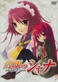 Thumbnail 2 for Shakugan No Shana 6 [Limited Edition]
