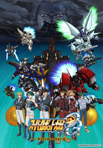 Image 1 for Emotion The Best Super Robot Wars Original Generation: Divine Wars DVD Box