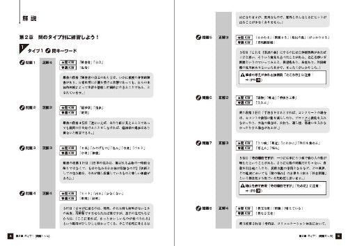 Image 7 for Examination For Japanese University Admission For International Students (Eju) Reading 100