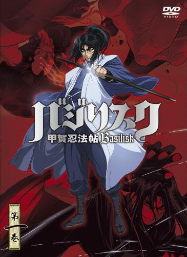 Image 1 for Basilisk: Koga Ninpo Cho Vol.1 [Limited Edition]