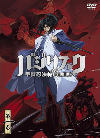 Image for Basilisk: Koga Ninpo Cho Vol.1 [Limited Edition]