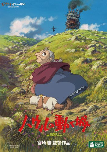 Image 1 for Howl's Moving Castle