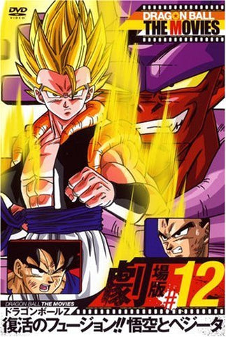 Image for Dragon Ball The Movies #12 Dragon Ball Z Fukkatsu No Fusion Goku To Vegeta