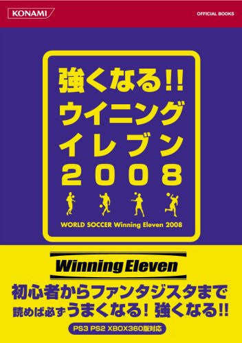 Image 1 for World Soccer Winning Eleven 2008 (Konami Official Books)