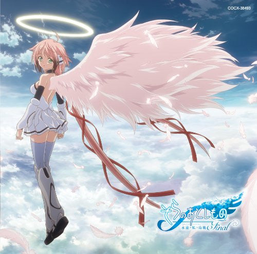 Image 1 for Sora no Otoshimono ~Eternal Ikaros~ Sora no Otoshimono Final Eternal My Master Jouei Kinen Album