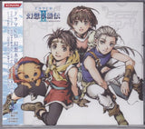 Thumbnail 1 for Drama CD Genso Suikoden II