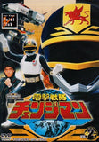Thumbnail 2 for Dengeki Sentai Changeman Vol.2