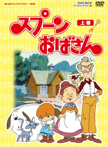 Image 1 for Omoide No Anime Library Dai 4 Shu Spoon Obasan DVD Box Digital Remaster Ban Part 1 Of 2