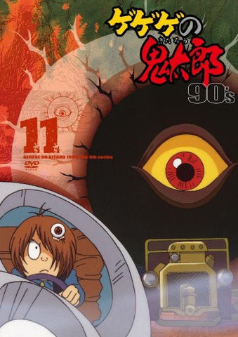Image for Gegege No Kitaro 90's 11 1996 Forth Series