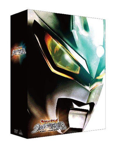 Image for Mega Monster Battle: Ultra Galaxy Legend The Movie Memorial Box [Limited Edition]