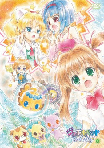 Image for Jewelpet Twinkle DVD Disc-4