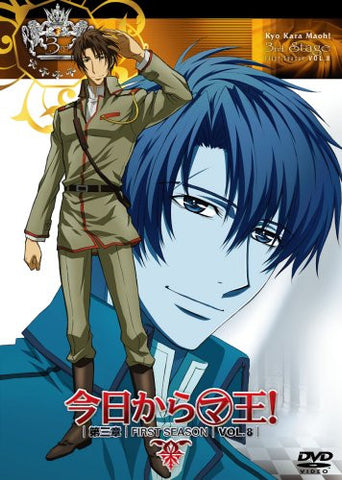 Image for Kyo Kara Maoh Dai 3sho First Season Vol.8