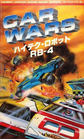 Car Wars #3 High Tech Robot Rb 4 Hobby Japan Game Book / Rpg