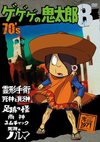 Image for Gegege No Kitaro 70's 8 1971 Second Series