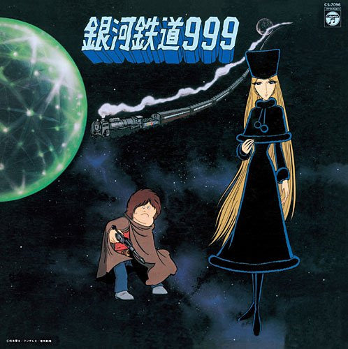 Image 1 for Galaxy Express 999 Theme & Insert Songs