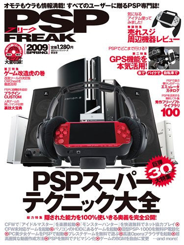 Image 1 for Psp Freak Japanese Videogame Magazine Psp Perfect Technic Guide Book