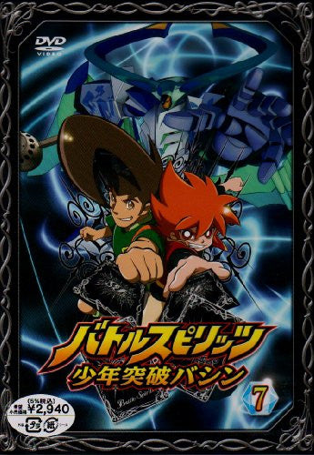 Image 1 for Battle Spirits Shonen Toppa Bashin Vol.7