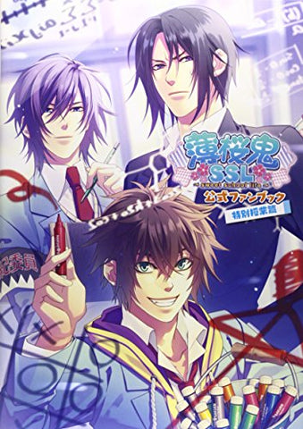 Hakuoki Ssl: Sweet School Life   Official Fanbook