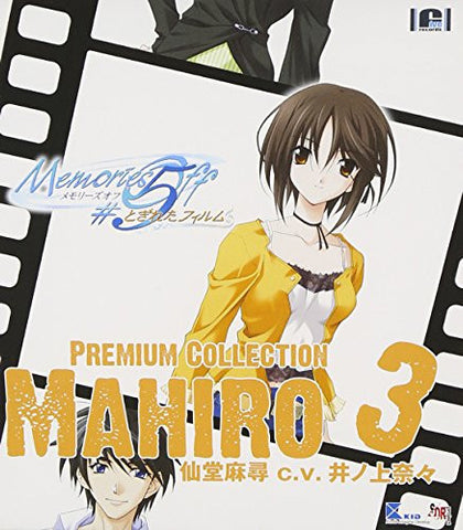 Image for Memories Off #5 Togireta Film Premium Collection 3 Mahiro