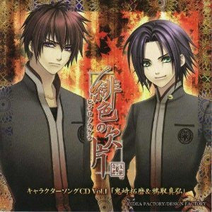 "Image 1 for Hiiro no Kakera Character Song CD Vol.1 ""Takuma Onizaki & Mahiro Atori"""