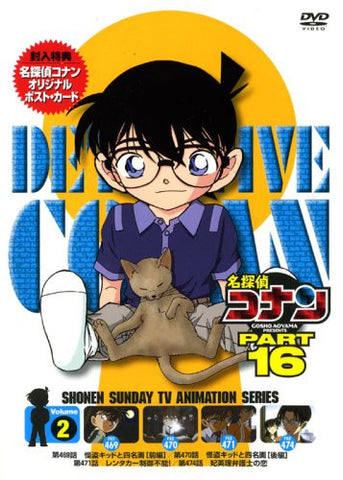 Image for Detective Conan Part.16 Vol.2