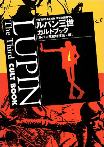 Lupin The 3rd Cult Book