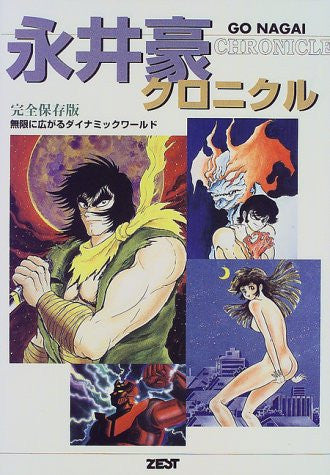 Image 1 for Go Nagai Chronicle Mugen Ni Hirogaru Dynamic World Illustration Art Book