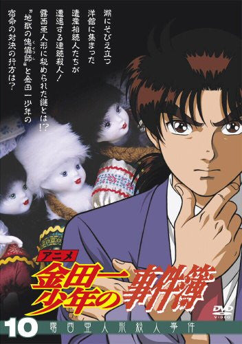 Image 1 for Kindaichi Case Files DVD Selection Vol.10