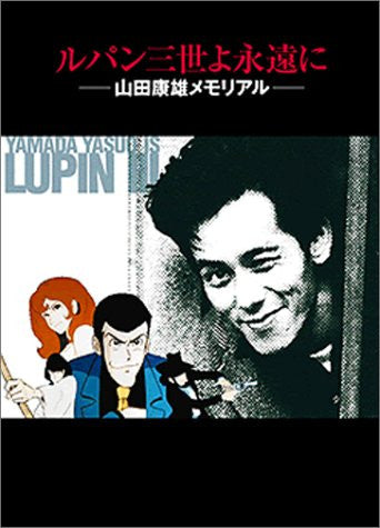 Image 1 for Lupin The 3rd Yo Eien Ni: Yasuo Yamada Memorial Illustration Art Book W/Cd