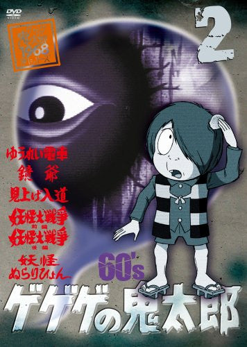 Image 1 for Gegege No Kitaro 60's 2 1968 First Series