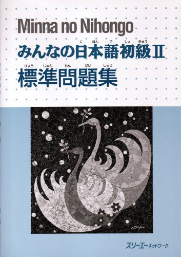 Image 1 for Minna No Nihongo Shokyu 2 (Beginners 2) Standard Collection Of Problems