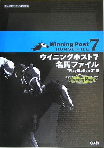 Image 1 for Winning Post 7 Best Of Horse Data Book /Ps2