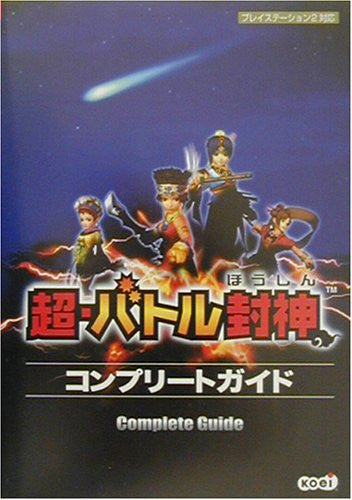 Image 1 for Mystic Heroes Cho Battle Houshin Complete Guide Book / Ps2