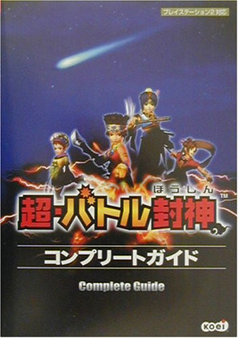 Image for Mystic Heroes Cho Battle Houshin Complete Guide Book / Ps2