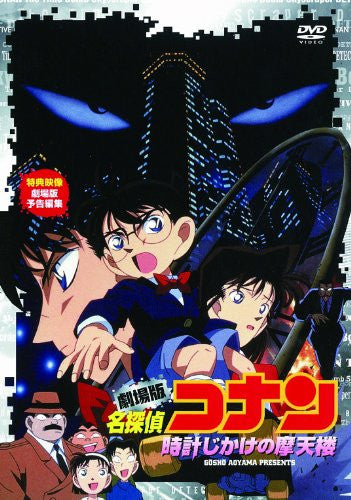 Image 1 for Case Closed / Detective Conan: The Time Bombed Skyscraper