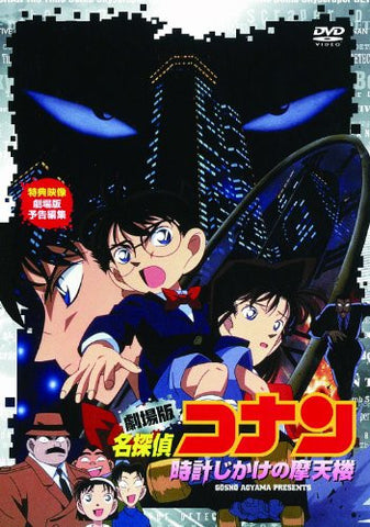 Image for Case Closed / Detective Conan: The Time Bombed Skyscraper