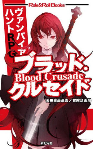 Vampire Hunt Rpg Blood Crusade Game Book / Rpg