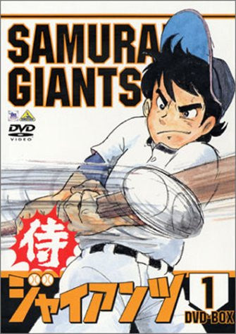 Image 1 for Samurai Giants DVD Box 1