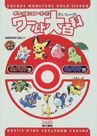 Image 1 for Pokemon Gold And Silver World Encyclopedia Book / Gb