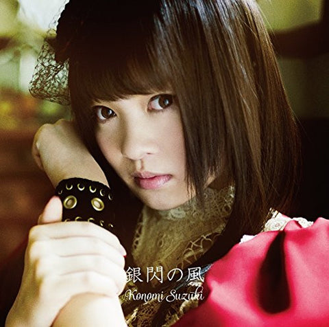 Image for Ginsen no Kaze / Konomi Suzuki [Limited Edition]
