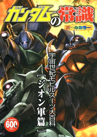 Image for Gundam's Common Sence Mobile Suit For Zeon Encyclopedia Art Book