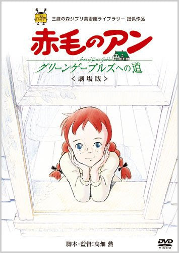 Image 1 for Theatrical Feature Akage No Anne / Anne Of Green Gables - Green Gables E No Michi